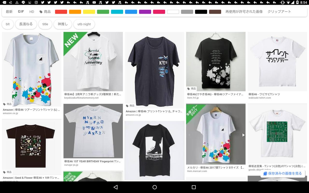 欅坂と娘。のTシャツのかっこよさに圧倒的な差がある件について