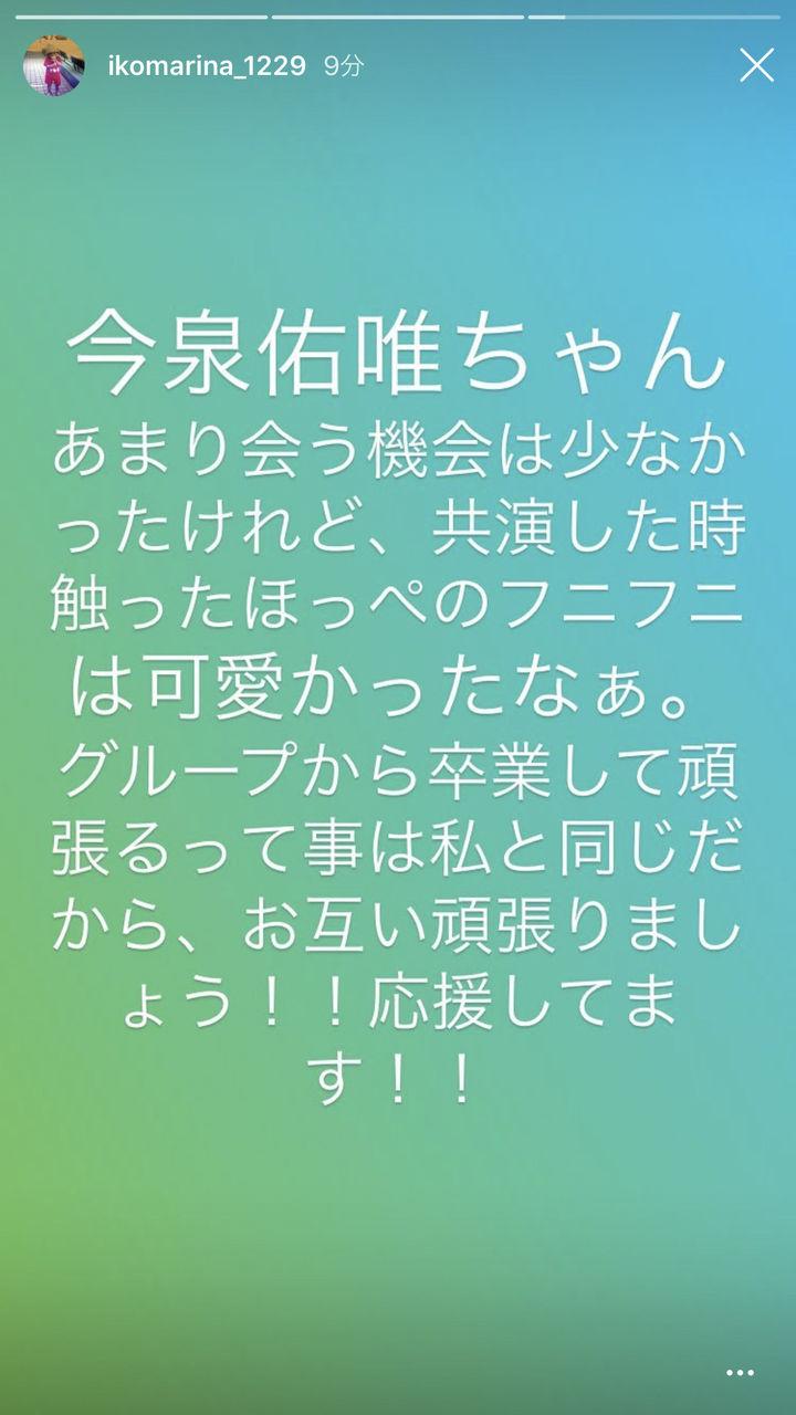 生駒ってインスタでいちいち乃木坂とか欅坂に触れてくるけどなんなの?今泉の卒業とかお前触れなくていいだろ