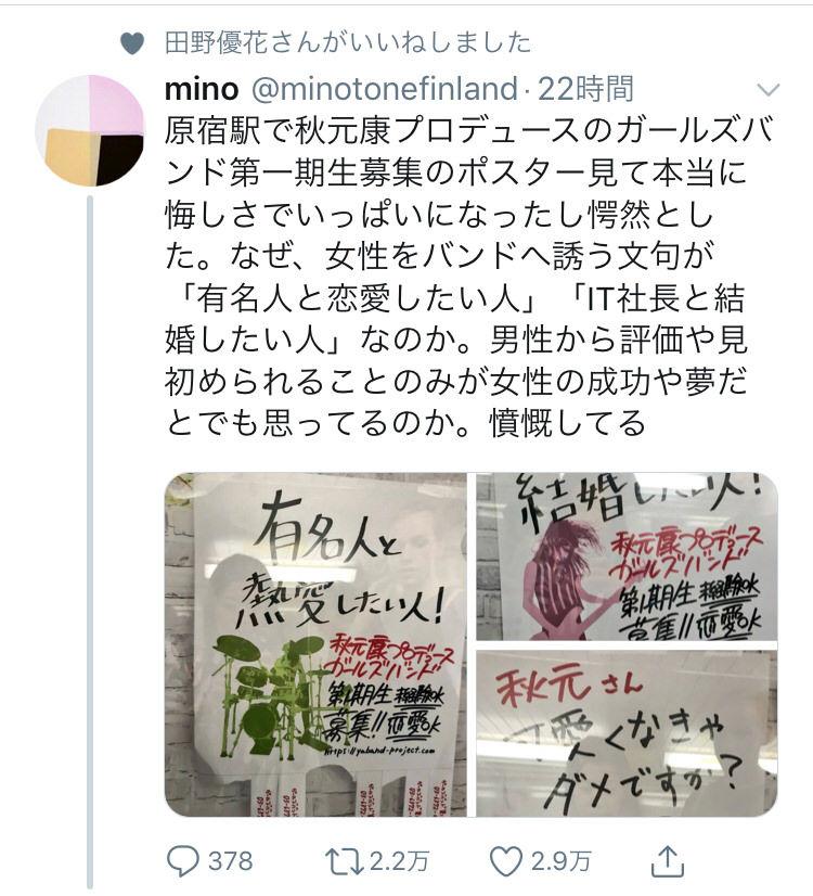 【悲報】元AKB田野優花が秋元康批判ツイートにいいね!wwwwwww