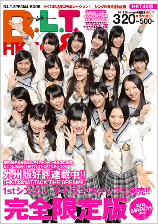 HKT48 アイドル