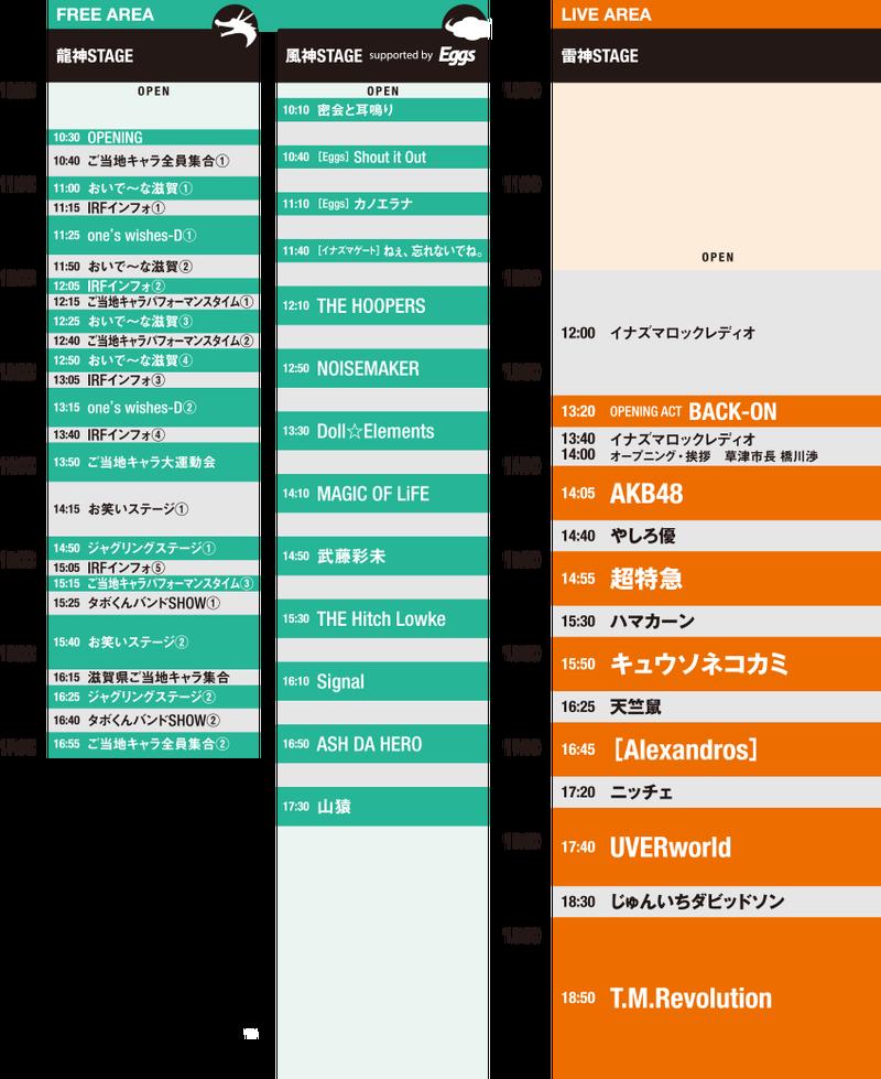 timetable-0920b