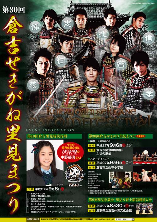 kurayoshimatsuri_poster3