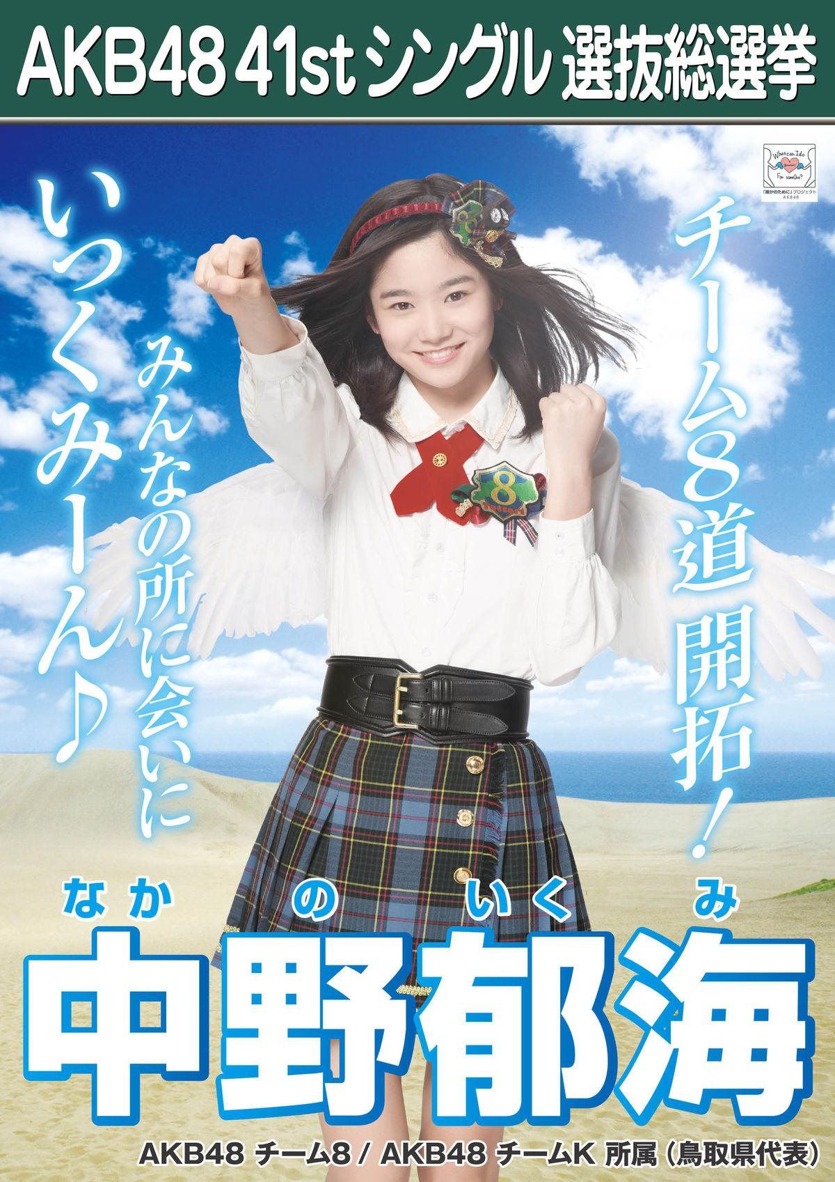 選挙ポスターの中野郁海。