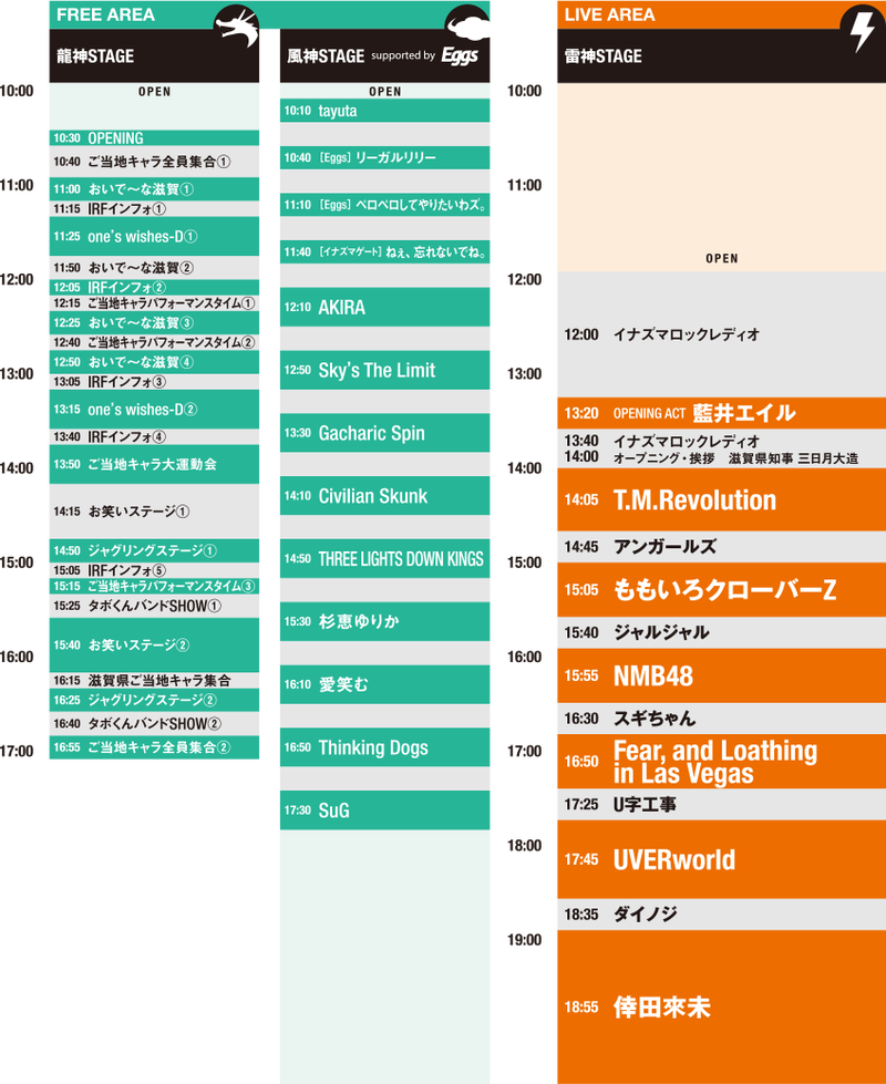 timetable-0919b