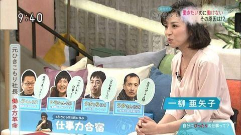 一柳亜矢子 きわめびと 16/04/23