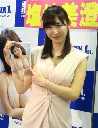 塩地美澄アナは89センチGカップ巨乳を放り出し全裸で過ごす