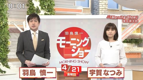 【画像】今日の宇賀なつみさん 4.21