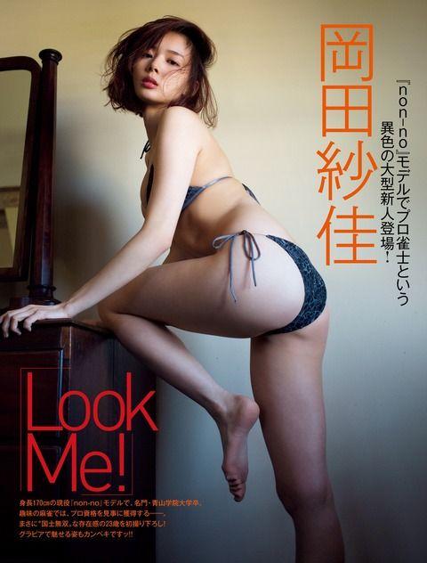 モデル、グラビア、プロ雀士!マルチに活躍する岡田紗佳ちゃんの素晴らしいエロボディ!グラビア画像まとめ