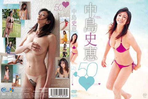 【画像あり】50歳のグラビアアイドルのイメージDVD