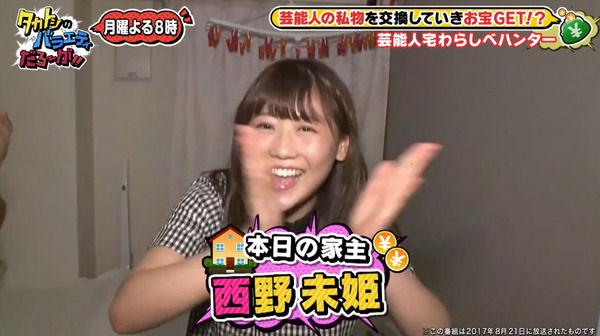 元AKB48西野未姫の汚れパンチラ現在画像ww週刊文春スキャンダル(大和田南那&樋口裕太とWデート)で解雇卒業後、事務所に所属して初めての仕事が悲しいと2chで話題に【タカトシ番組】