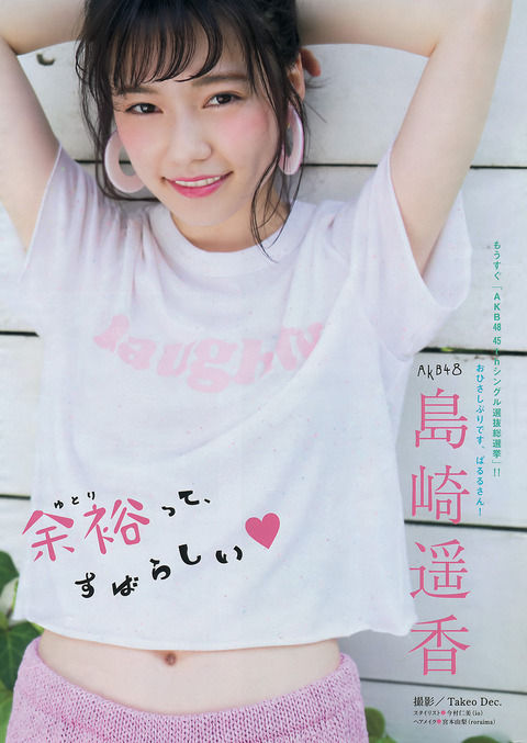 AKB48ぱるること島崎遥香ちゃんめちゃくちゃ可愛いのに覇気がないなぁ…グラビア画像