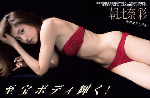 171cmの長身スレンダーボディがたまらんっ!!人気モデル朝比奈彩ちゃんの水着グラビア画像!!