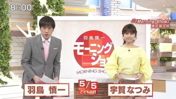 【画像】今日の宇賀なつみさん 5.5