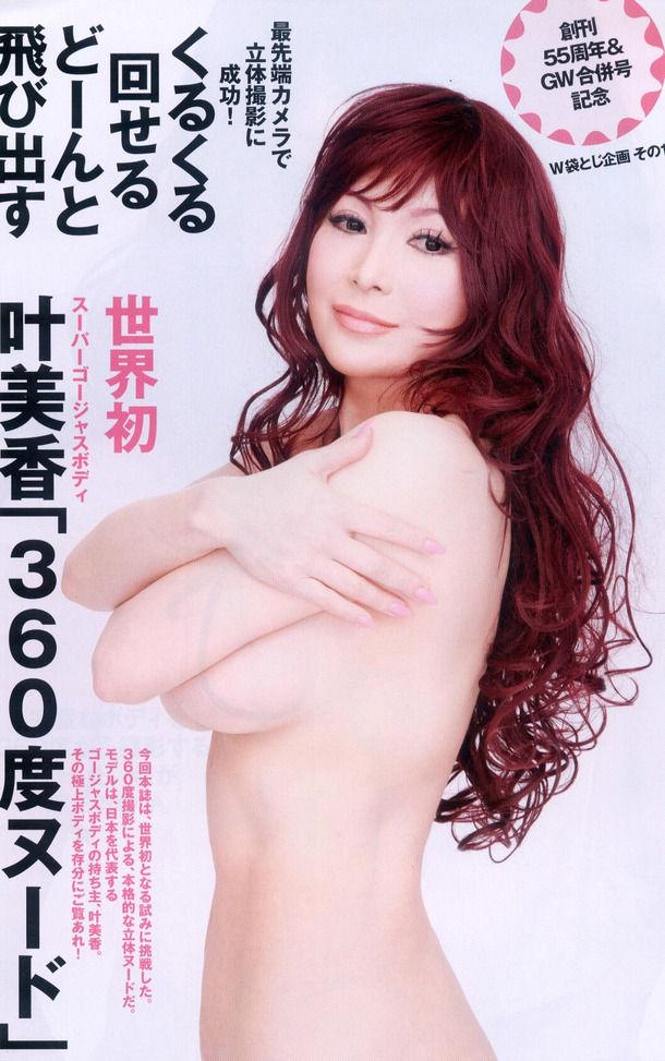 叶美香さんの裸体を360°から楽しめる画像を公開♪