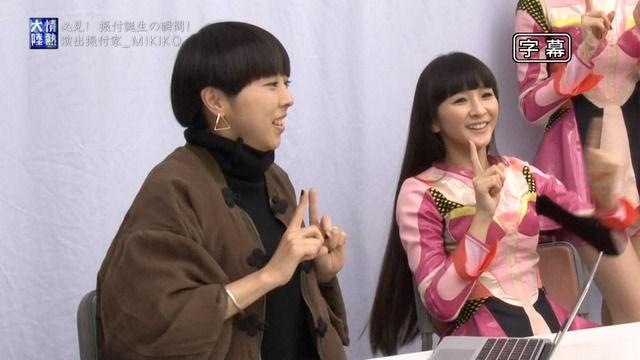 MIKIKO・Perfume 「情熱大陸」
