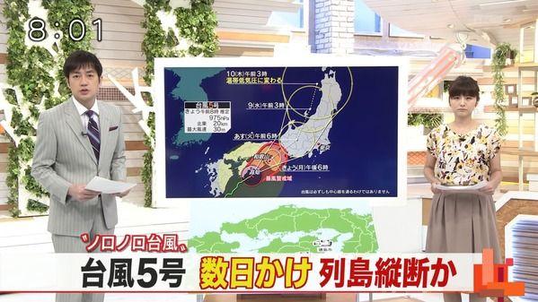【画像】今日の宇賀なつみさん 8.7