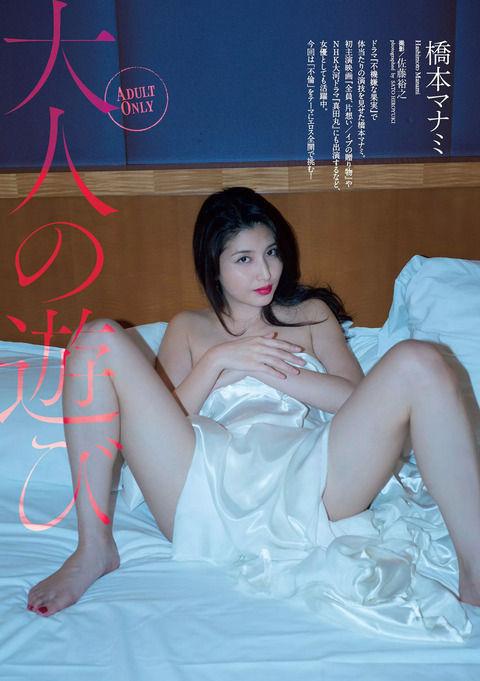 「国民の愛人」こと橋本マナミちゃんのエロすぎるセミヌードグラビア画像!!