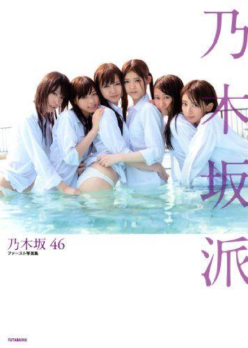 【GW特別企画:乃木坂46 全写真集solo的おすすめ紹介】