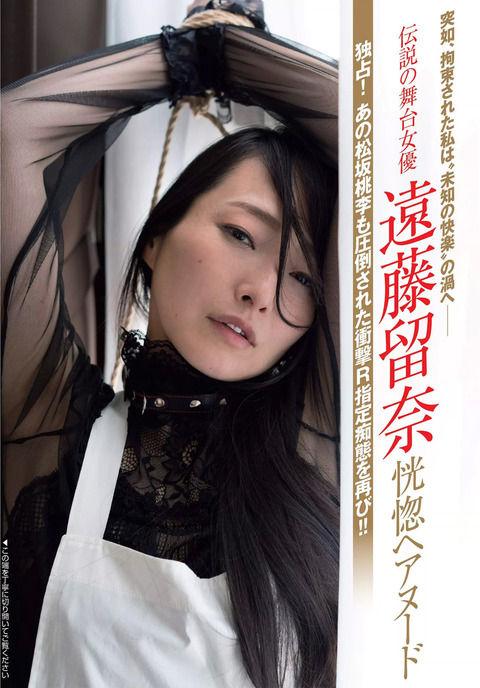 伽椰子役でお馴染み女優 遠藤留奈ちゃんエロすぎてAVにしか見えない!ヌードグラビア画像