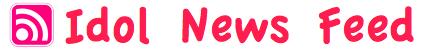 Idol News  FeedのTOP