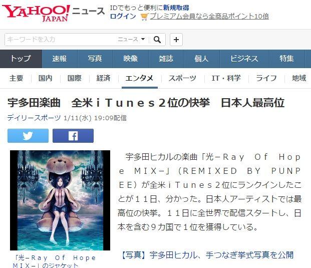 BABYMETAL「宇多田ヒカル全米iTunes2位の快挙 ベビメタの2ndは全米3位」