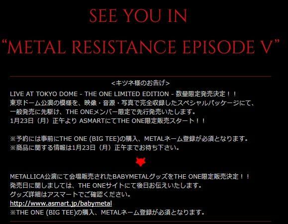 BABYMETAL「LIVE AT TOKYO DOMEスペシャルパッケージ1月23日THE ONEメンバー限定で先行発売」