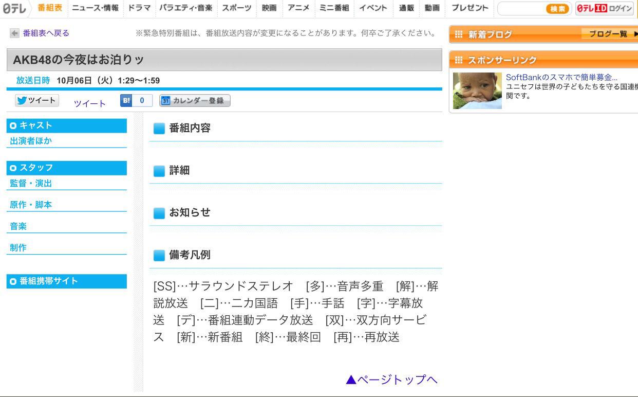AKB新番組のタイトル判明「AKB48の今夜はお泊まりッ」 AKB新番組のタイトル判明「AKB4