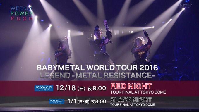 BABYMETAL「WOWOW WORLD TOUR 2016無料番組宣伝」