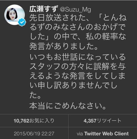【エンタメ画像】広瀬すず、謝罪ツイートなぜかPCからだった あれ、これって…