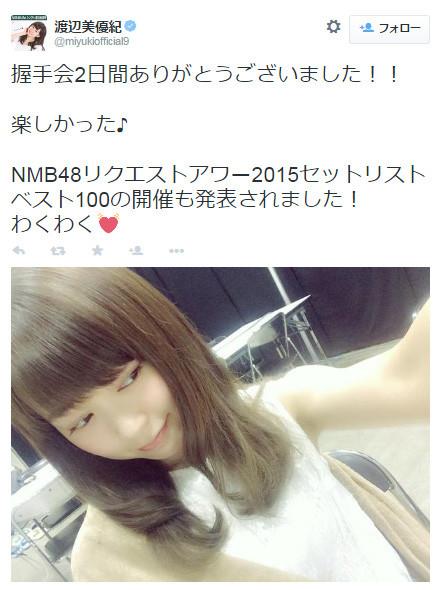 【エンタメ画像】NMB48,の渡辺美優紀、性格最悪だった…