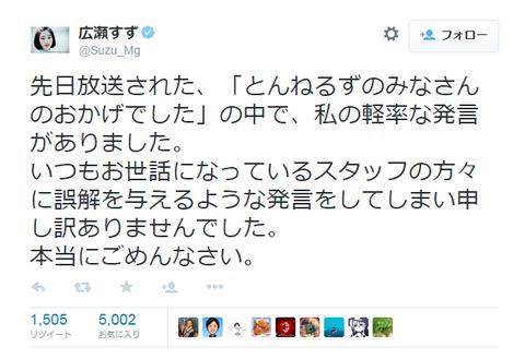 【エンタメ画像】広瀬すず、番組での発言でネットが炎上しツイッターで謝罪
