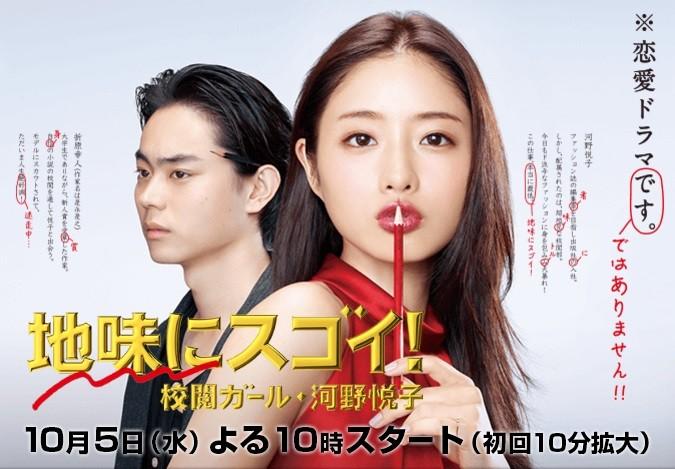 【エンタメ画像】石原さとみ主演「地味にスゴイ!!!」視聴率13・2% 第6話で最高記録