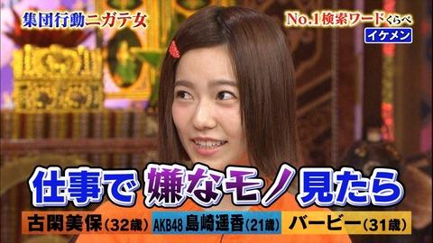 【エンタメ画像】ぱるる「キモヲタ見た後はイケメンで目の保養」