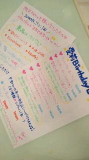 IDOL☆stage  公式ブログ-120702_0145~020002.jpg
