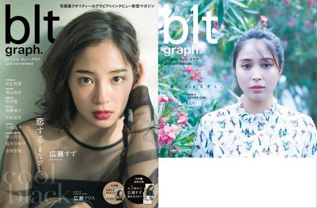【悲報】松井珠理奈表紙のBLTが広瀬すず表紙のBLTより売れてしまうwww