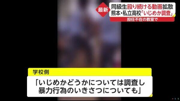 【悲報】熊本・私立高校「同級生殴り続ける動画がSNSで拡散」!!!!!!