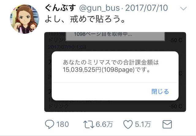 【悲報】1500万円もガチャに課金してしまうwww
