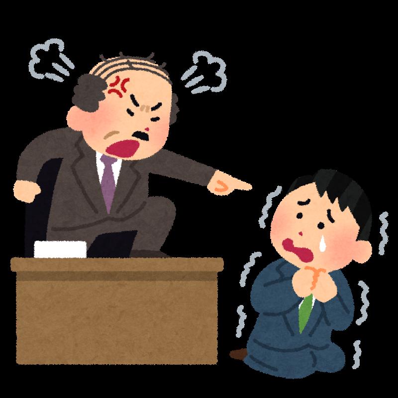 上司「自分で考えろ」 → 上司「何故分からない事を相談に来ない!」 ← これ