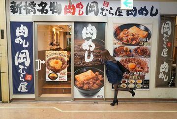 セクシー女優の桃乃木かなさん、新橋の「肉めし岡むら屋」で「デラ肉めし」と「エッグオンエッグ牛しゃぶめし」完食をTwitterで報告!!