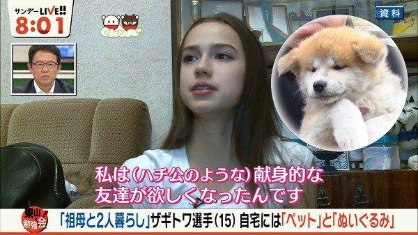 【話題】アリーナ・ザギトワ「秋田県の名前は決めましたが、今は秘密です」「子熊みたいにふわふわでかわいい」←wwwwwww
