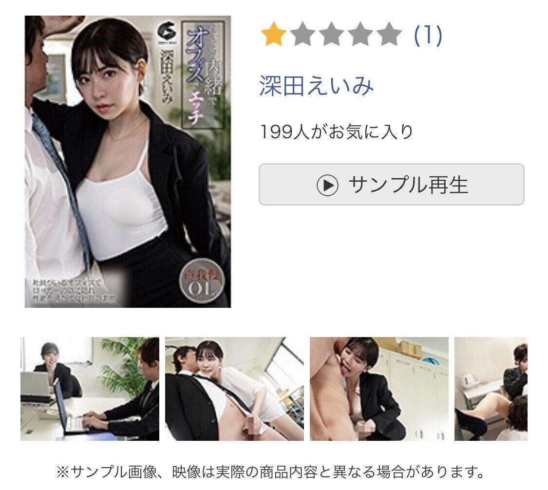 【悲報】AV女優の深田えいみさん、おっぱいの崩壊が始まってしまうwwwwwwwwww