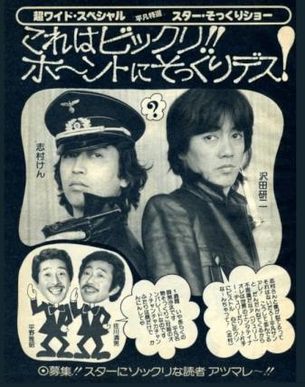 【映画・キネマの神様】沢田研二さん 志村けんさん代役で出した3つの条件と糖尿病告白
