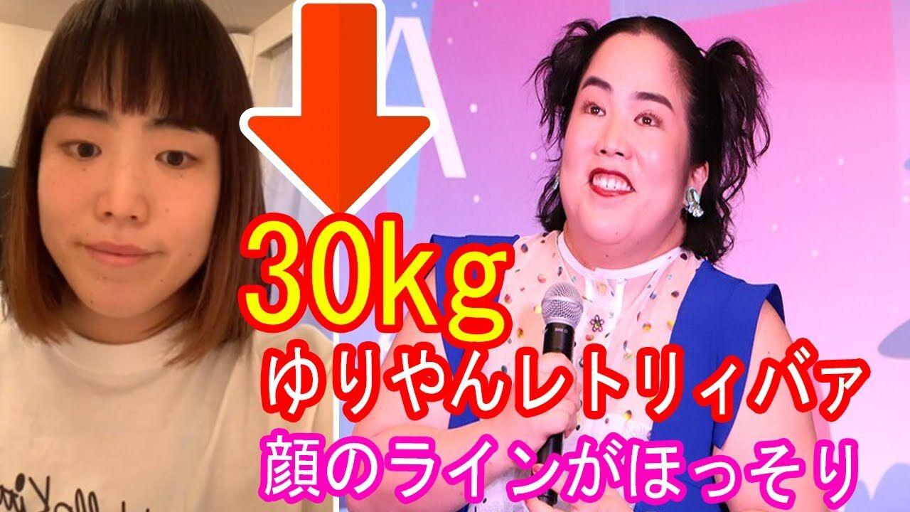 【顔のラインがほっそり】吉本お笑い芸人・ゆりやん 驚異の30Kg減量wwwwww