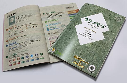 タウンページ2020福井市1s