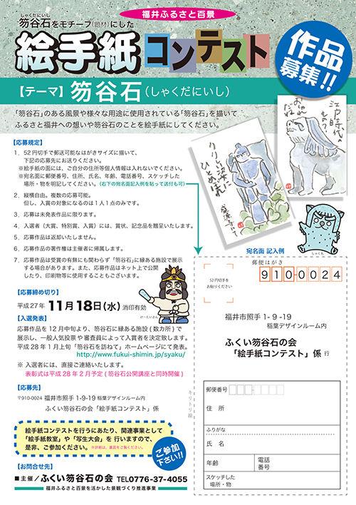 syaku_etegami02