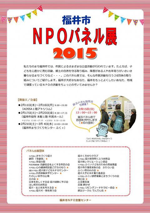 npo2015P01
