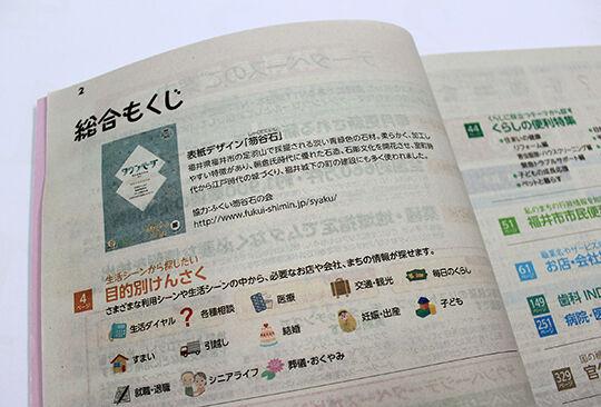 タウンページ2020福井市2s