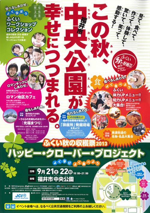 jc_aki2013p