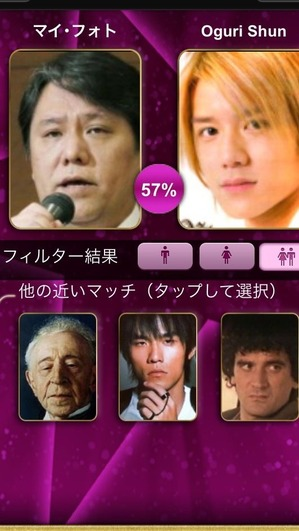 AI(人工知能)で自分の顔に似ている有名人を診断す …