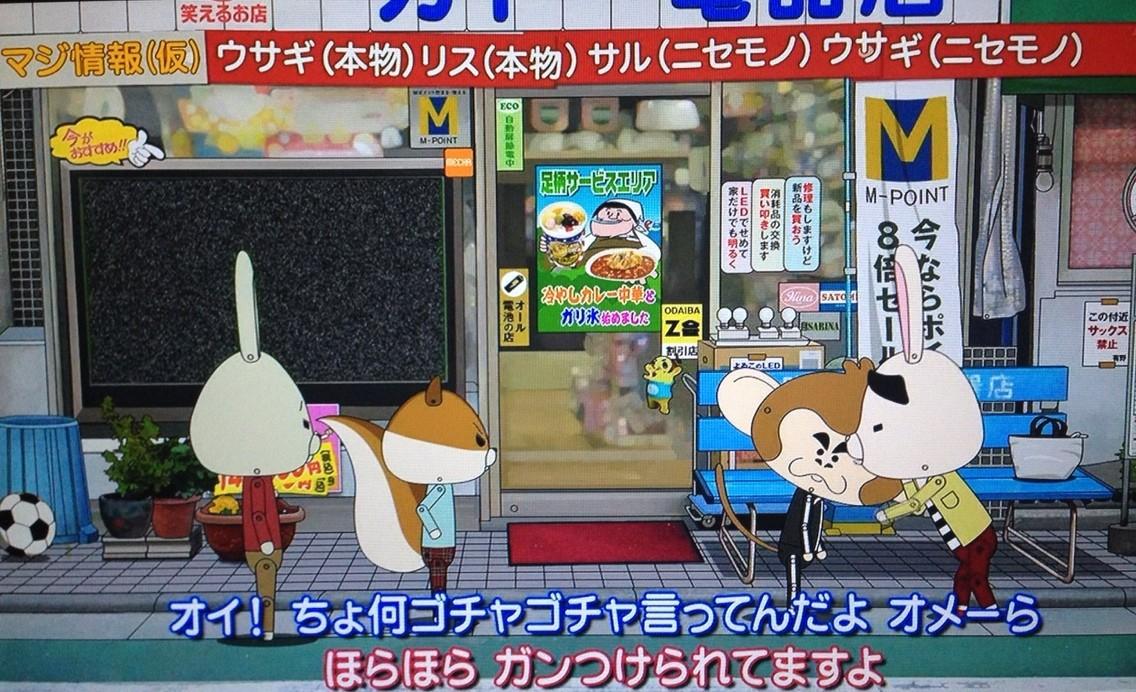 【一触即発⁉︎】「(仮)兎マサル」と「紙兎ロペ」がコラボ‼︎めちゃイケにも!